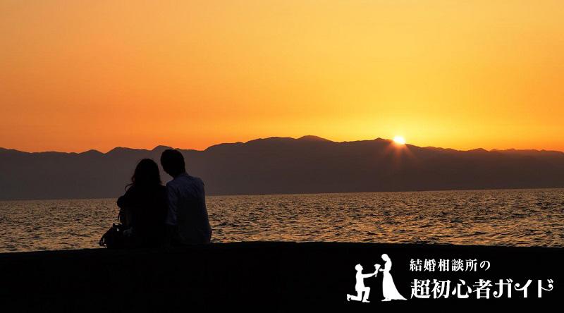 結婚相談でいう「成婚」とは、どのような段階を意味しているのでしょうか?