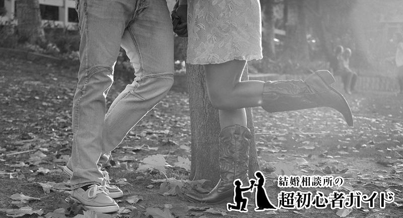 縁談と結婚相談所の大きな違いについて