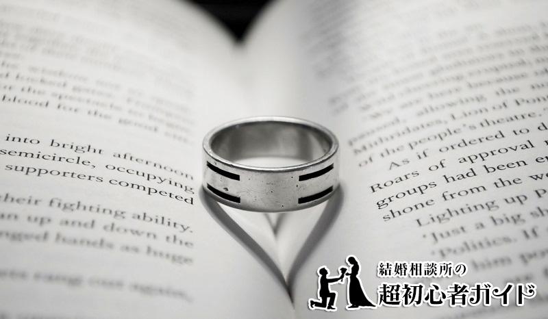 結婚相談所では、学歴が高い方が有利ですか?