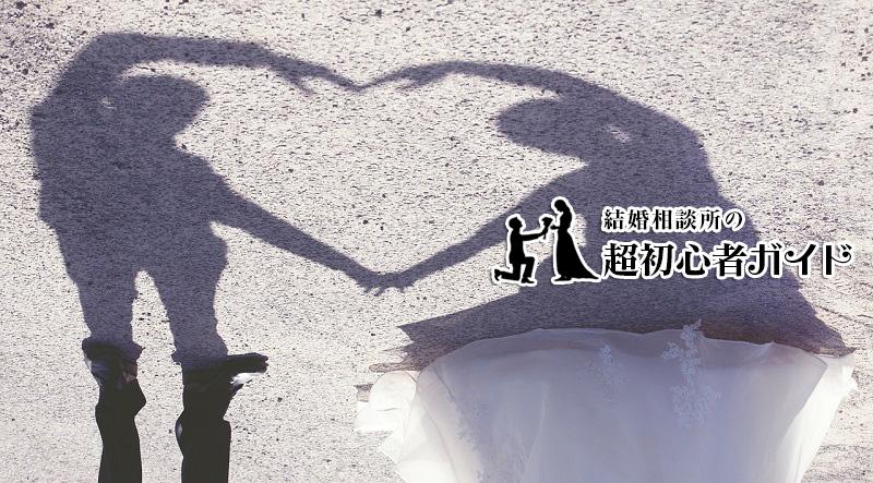 結婚相談所での学歴はどのくらい重視されるのか?
